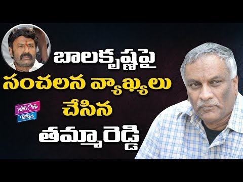 Thammareddy Bharadwaja Shocking Comments On Balakrishna | Tollywood | YOYO Cine Talkies