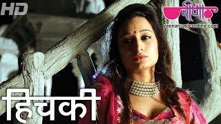 Aave Hichki - Rajasthani Ghoomar Traditional Songs ( Ghoomar )