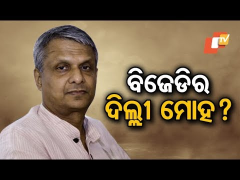 Is BJD eyeing a bigger role at Centre?