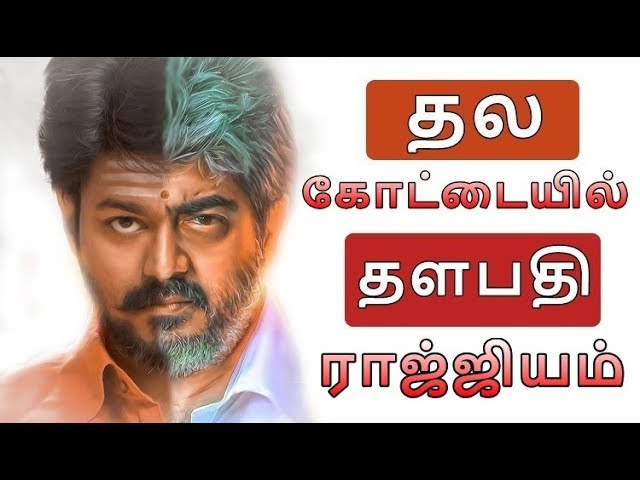 "Vijay breaks ""Thala ""Ajith Record 