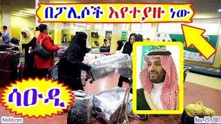 በሳዑዲ ያለፈቃድ የሚኖሩ ኢትዮጵያውያን በፖሊሶች እየተያዙ ነው - Ethiopians and Saudi Police - VOA