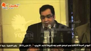 يقين |  زياد العليمي دور البرلمان في الرقابة علي التشريع في المرحلة الانتقالية