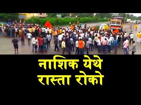 BREAKING NEWS   Maratha Kranti Morcha   Nashik Rasta Roko Protest
