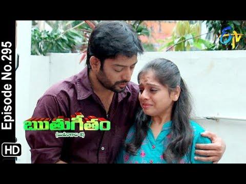 Ruthugeetham (Ruthuragalu-2)   12th September 2018   Full Episode No 295   ETV Telugu
