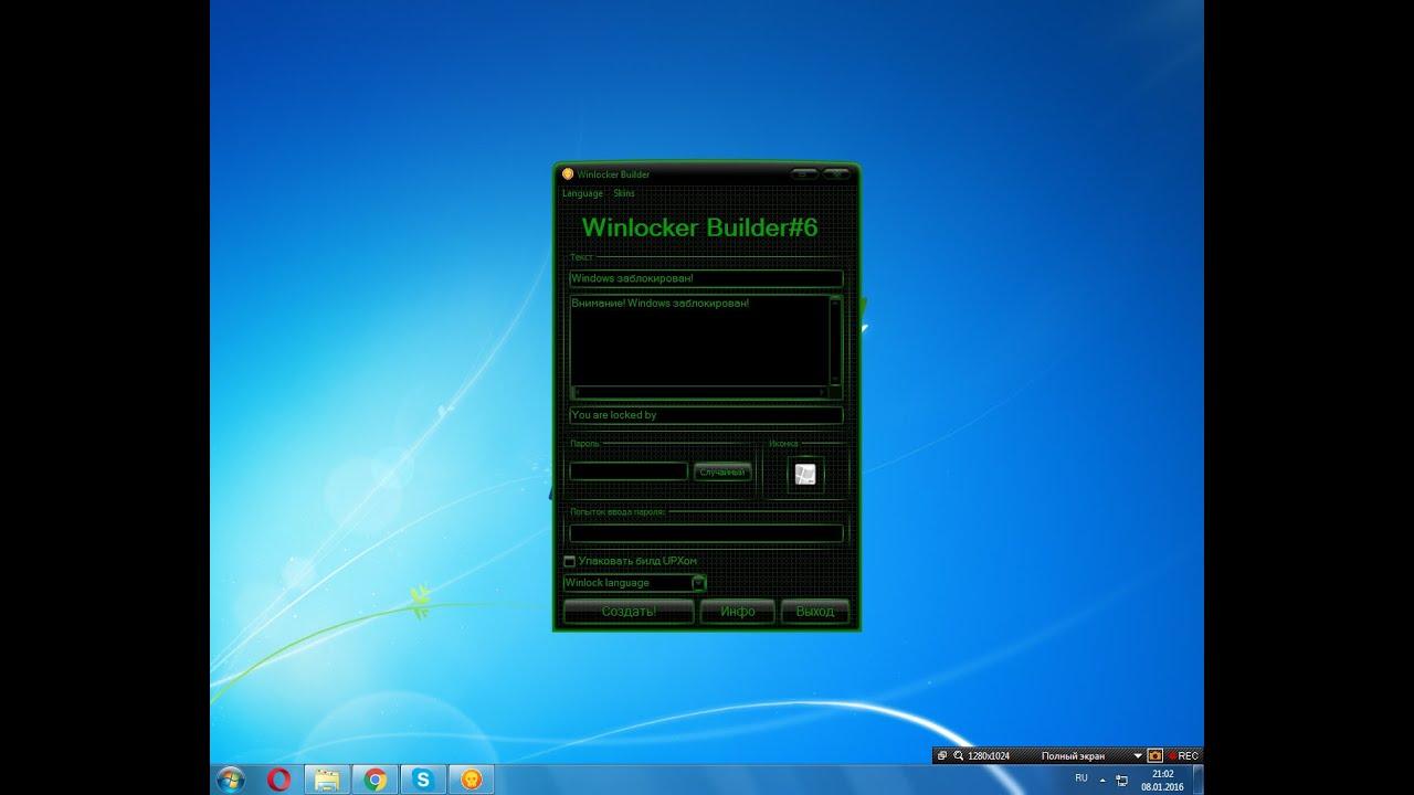 Как Сделать Винлокер В Php Devel Studio 3 0 69