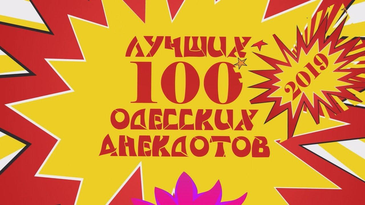 100 Анекдотов