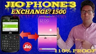 Jio phone 3 exchange offer | How to exchange old jio phone to new jio phone 3|