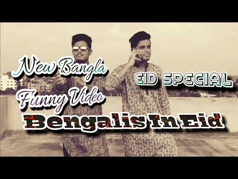 Bangali Eid Fact |Bangla New Funny Video 2017|Twins The Jomoj|Eid Special Funny Video