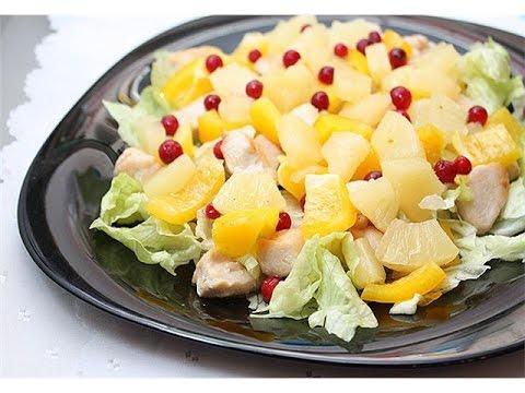 Курица с ананасами, салат на новый год!
