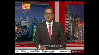 2021-01-17 | Nethra TV Tamil News 7.00 pm