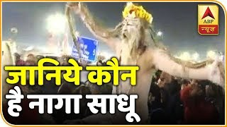 Ghanti Bajao: Know Who Are Naga Sadhus & Why They Don't Wear Clothes | ABP News