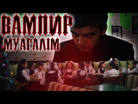 KZ Film ВАМПИР МҰҒАЛІМ