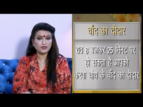 Karwa Chauth 2017 On Green TV Green TV