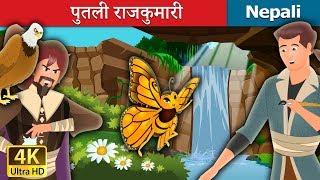 पुतली राजकुमारी | Nepali Story | Nepali Fairy Tales | Wings Music Nepal