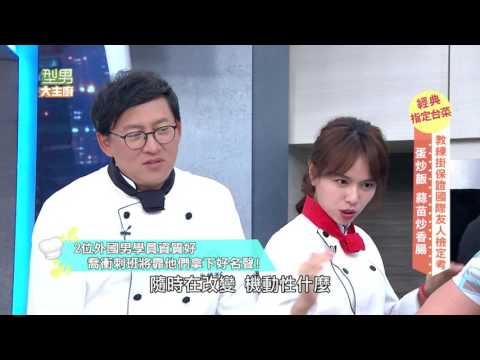 台綜-型男大主廚-20161201 新學生來報到,外國朋友廚藝檢定考