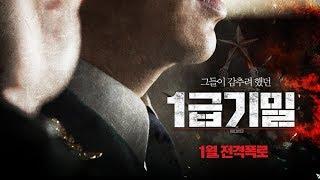 1급기밀 (The Discloser, 2018) 메인 예고편