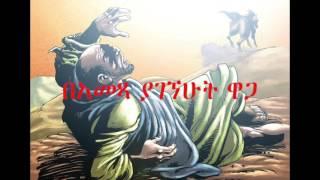 Ethiopan Ortodox Tewahido Menfeawi Tireka