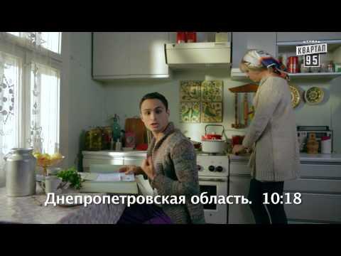Країна У / Краина У. Днепропетровск (25 серия)