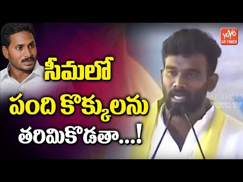Paritala Sriram Superb Speech In The Presence of Chandrababu | AP Politics | YOYO AP Times