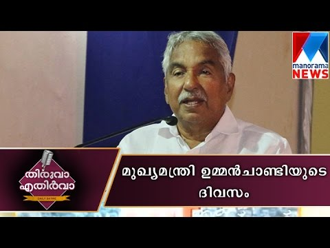 Its Oommen Chandy's Day | Manorama News