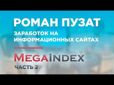 Роман Пузат в гостях у MegaIndex.TV — часть 2 — заработок на сайтах