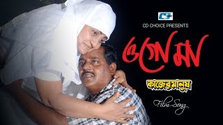Ogo Maa | Andrew Kishore | Dipjol | Bangla Movie Song | FULL HD