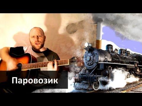 Диман Латаев - Паровозик