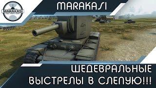 Шедевральные выстрелы в слепую, такого не было! World of Tanks