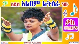 ድምፃዊት ዲና አንተነህ ቃለ መጠይቅ የመጀመሪያዋን አዲስ አልበም ልትሰራ ነው Artist Dina Anteneh Interview wit SBS Amharic