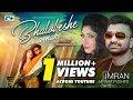 Valobehse Ei Amake | IMRAN | Jannat Pushpo | Official Music Video | Bangla Hits Song | Full HD