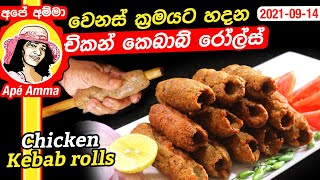 Chicken kebab Easy method by Apé Amma