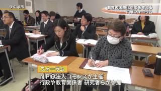 いばキラTVstationアーカイブス(H26.03.28)