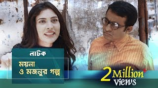 Moyna O Mojnur Golpo | Mehazabien, Tawsif | Eid Natok | Maasranga TV Official | 2017