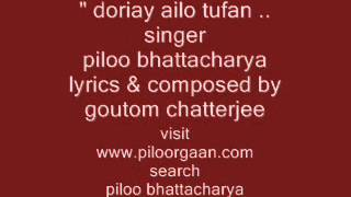 DORIAY AILO TUFAN  BY  PILOO OR PILU BHATTACHARYA FOLK SONG