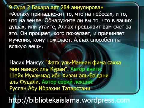 должно 14 сура 24 аят Новости