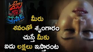 Devi Sri Prasad Movie Makers 5 Lakhs Challenge || Latest Telugu News | ||