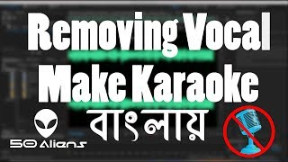 How To Remove Vocal From Any Song Bangla Tutoial - 50Aliens