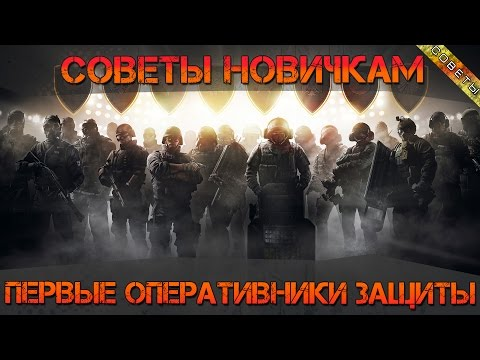 Советы новичкам в Rainbow Six Siege | 5 ПЕРВЫХ оперативников ЗАЩИТЫ
