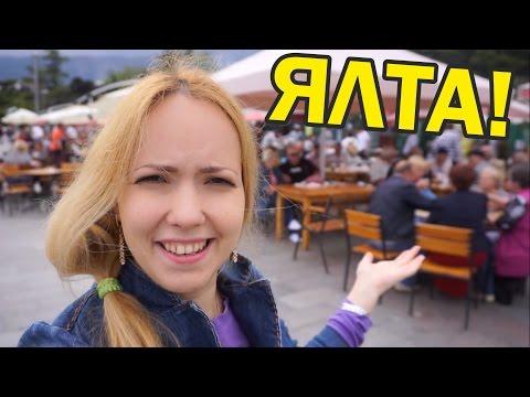 Что происходит в Ялте? Цены, набережная, туристы. Крым 2017. Юбк. Ялта 2017