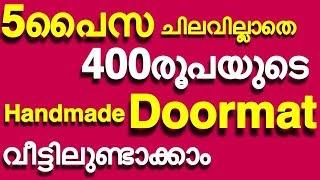 5പൈസ ചിലവാക്കാതെ 400രൂപയുടെ handmade Doormat വീട്ടിൽ ഉണ്ടാക്കാം / waste cloth reuse idea