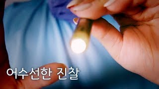 ASMR 진료 상황극 Check your condition (soft spoken) ▼댓글참고