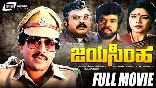 Sidlingu - Jayasimha -- ಜಯಸಿಂಹ Kannada Full HD Movie FEAT. Vishnuvardhan, Mahalakshmi