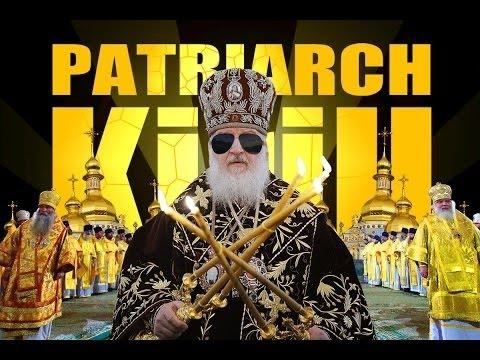 Патриарх Кирилл (Гундяев) -в чем смысл РПЦ?
