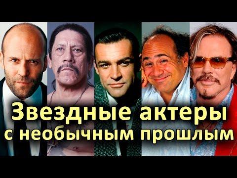Звездные актеры с необычным прошлым