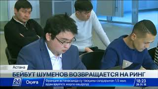 Бейбут Шуменов возвращается в спорт