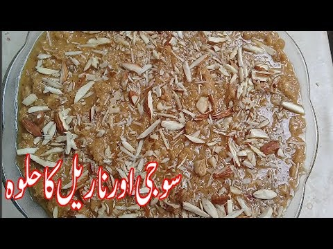 HALWA RECIPE/SUJI AUR NARIYAL KA HALWA/SUJI KA HALWA/HALWA RECIPES?URDU RECIPES PAKISTANI
