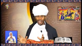 Ethiopian Ortodox Tewahdo Mehabere Kidusan Tefeseme