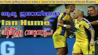 News about kerala blasters player Ian Hume   Hero Indian super league