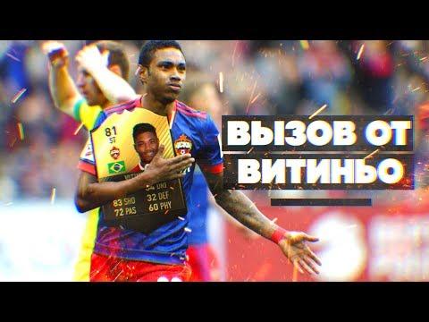 FIFA 17 - ВЫЗОВ ОТ ВИТИНЬО