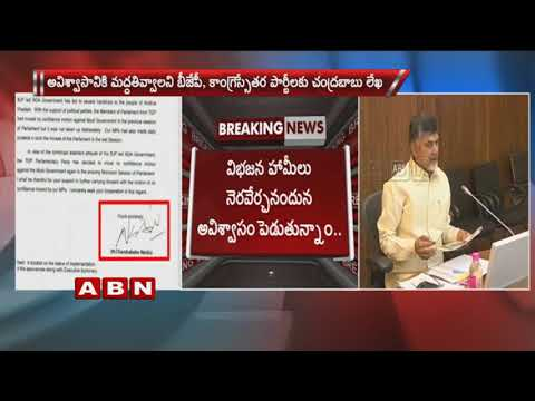 CM Chandrababu seeks support on no confidence motion against Modi government